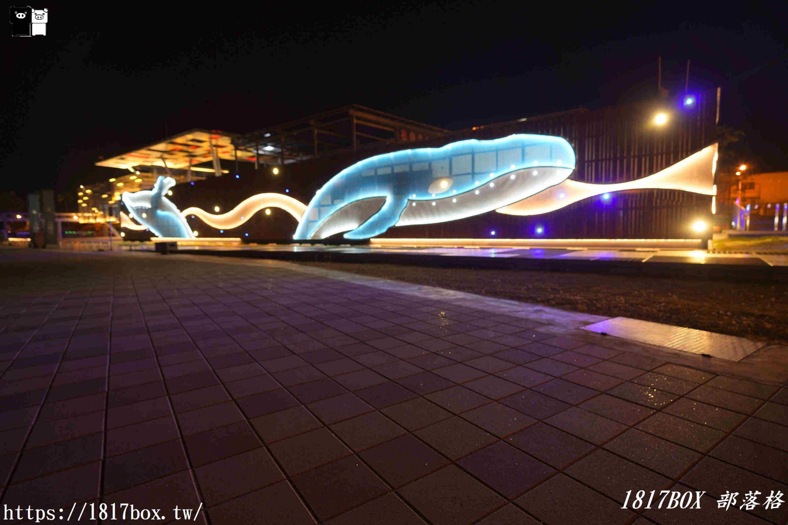【台南。安平】2隻藍色大鯨魚游進安平遊憩碼頭。安平鯨魚廣場。大魚星光牆。金城里活動中心。越夜越美麗 @1817BOX部落格