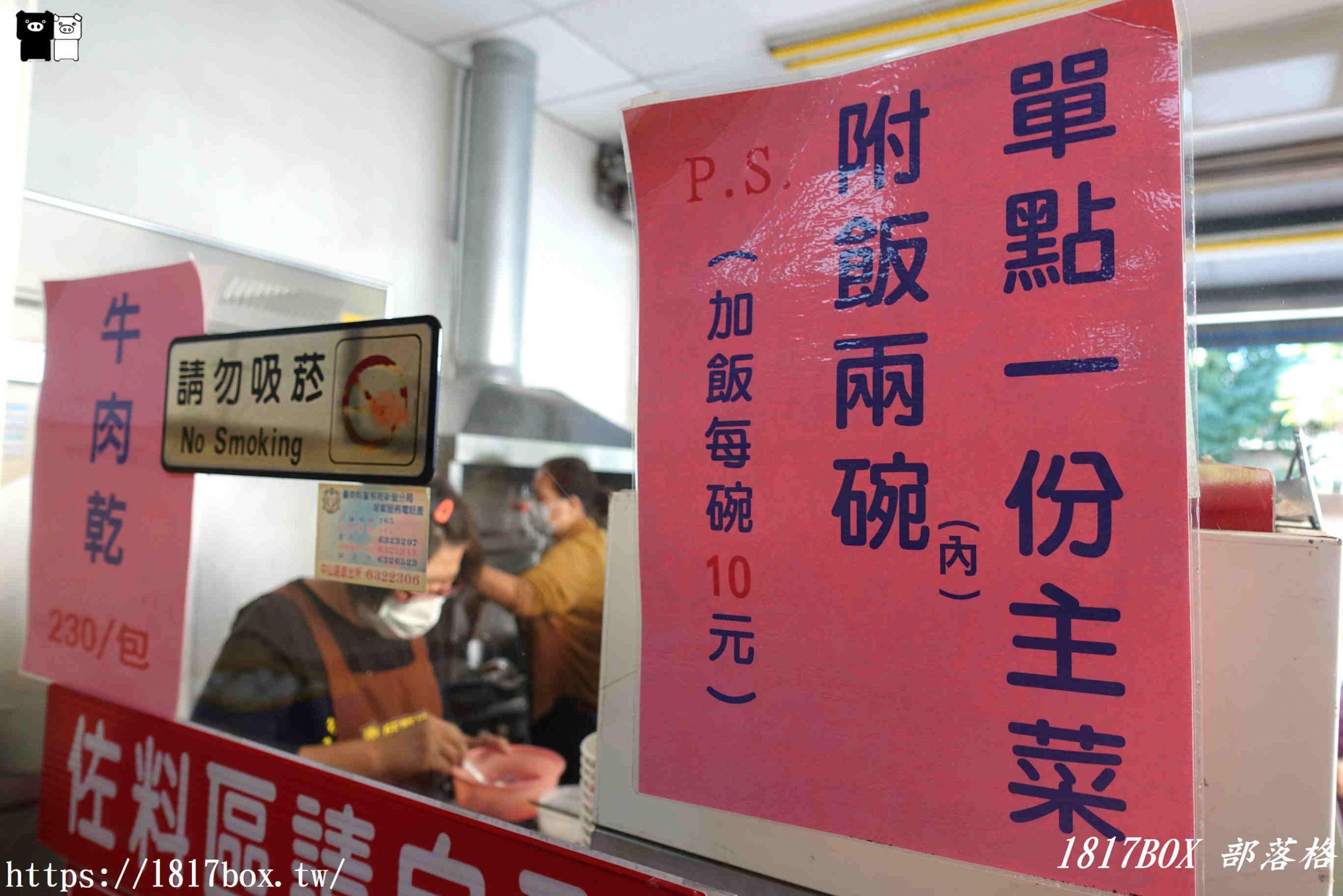 【台南。新營】黃家牛肉湯。現切溫體牛肉。點主餐附肉燥飯 @1817BOX部落格