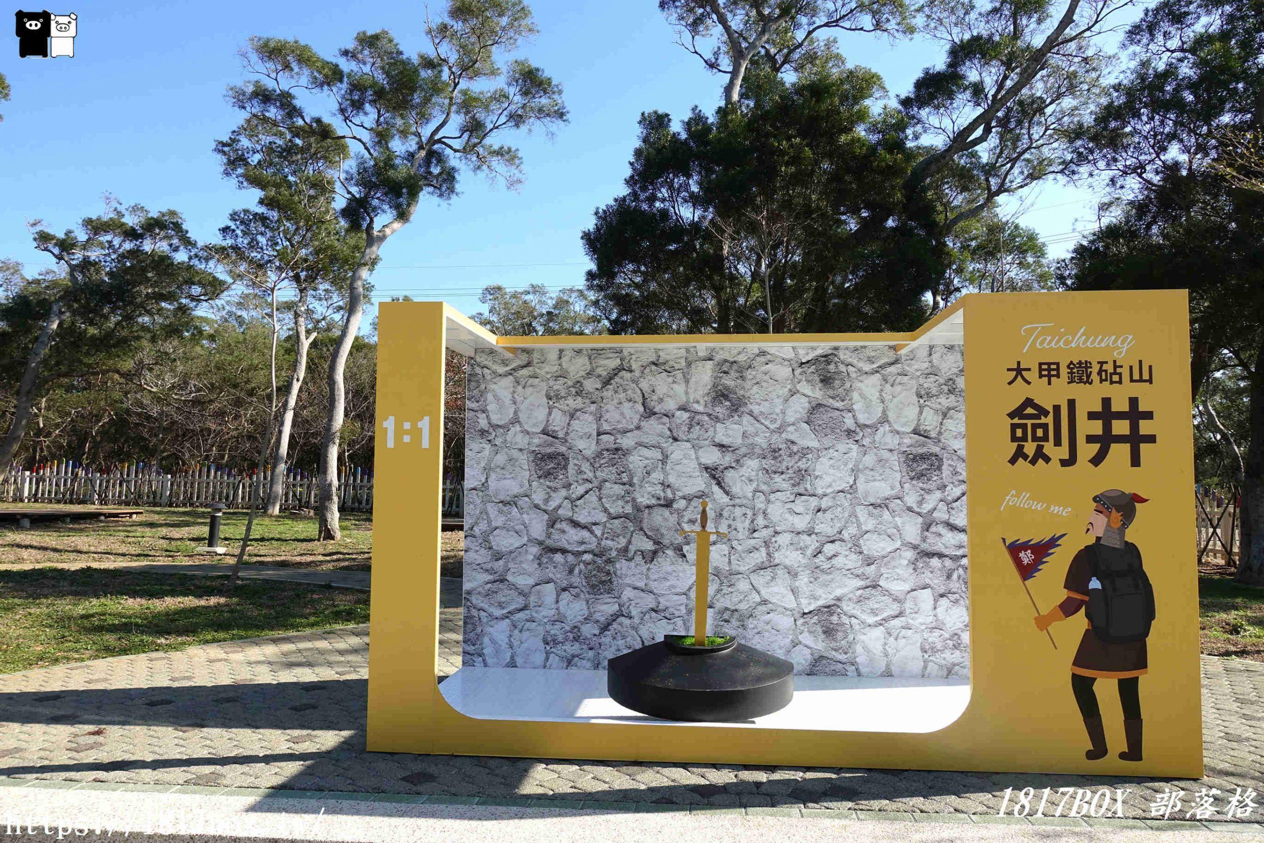 【台中。大甲】3座超Q互動式模型屋。大甲鐵砧山打卡亮點 @1817BOX部落格