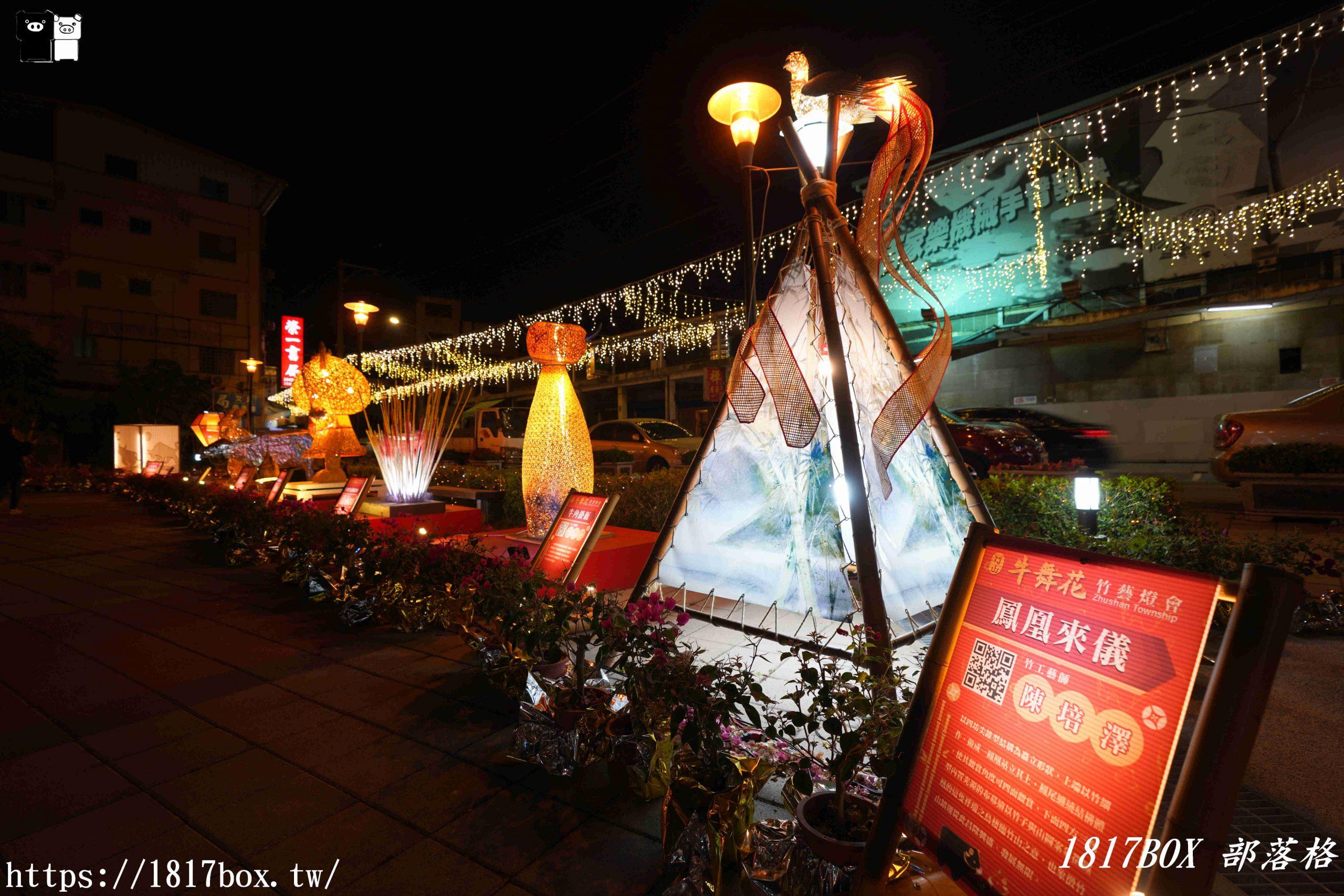 【南投。竹山】2021竹山牛舞花竹藝燈會。5大燈區。美麗的燈籠海 @1817BOX部落格