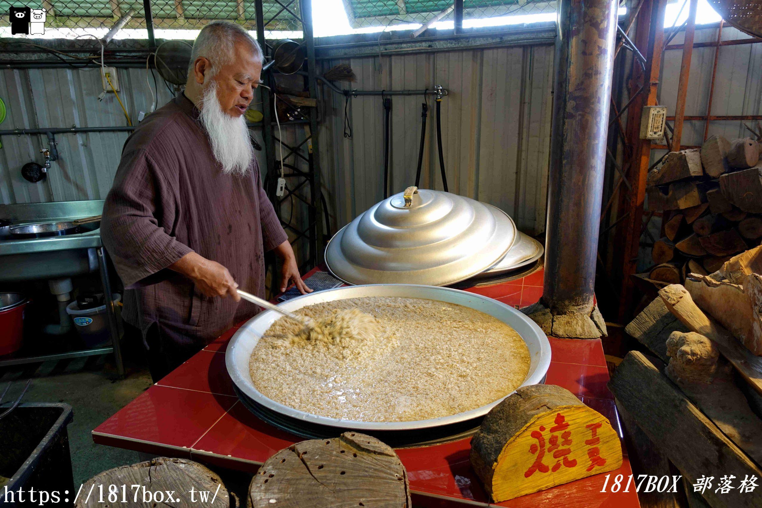 【南投。竹山】山鼎人柴燒手工麥芽。依循古法製作。用柴火慢火熬煮 @1817BOX部落格