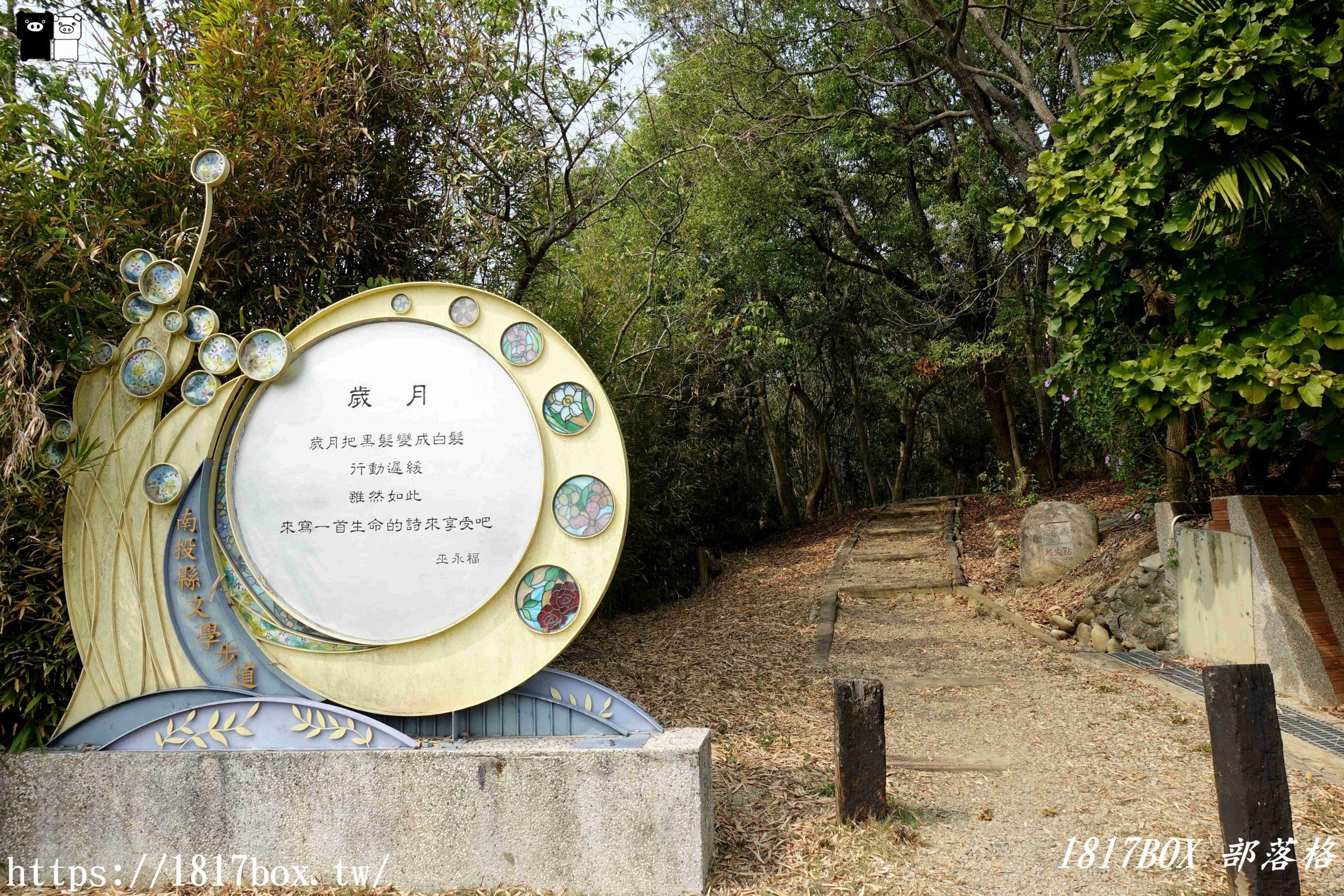 【南投市】虎山藝術館。虎山文學步道 @1817BOX部落格