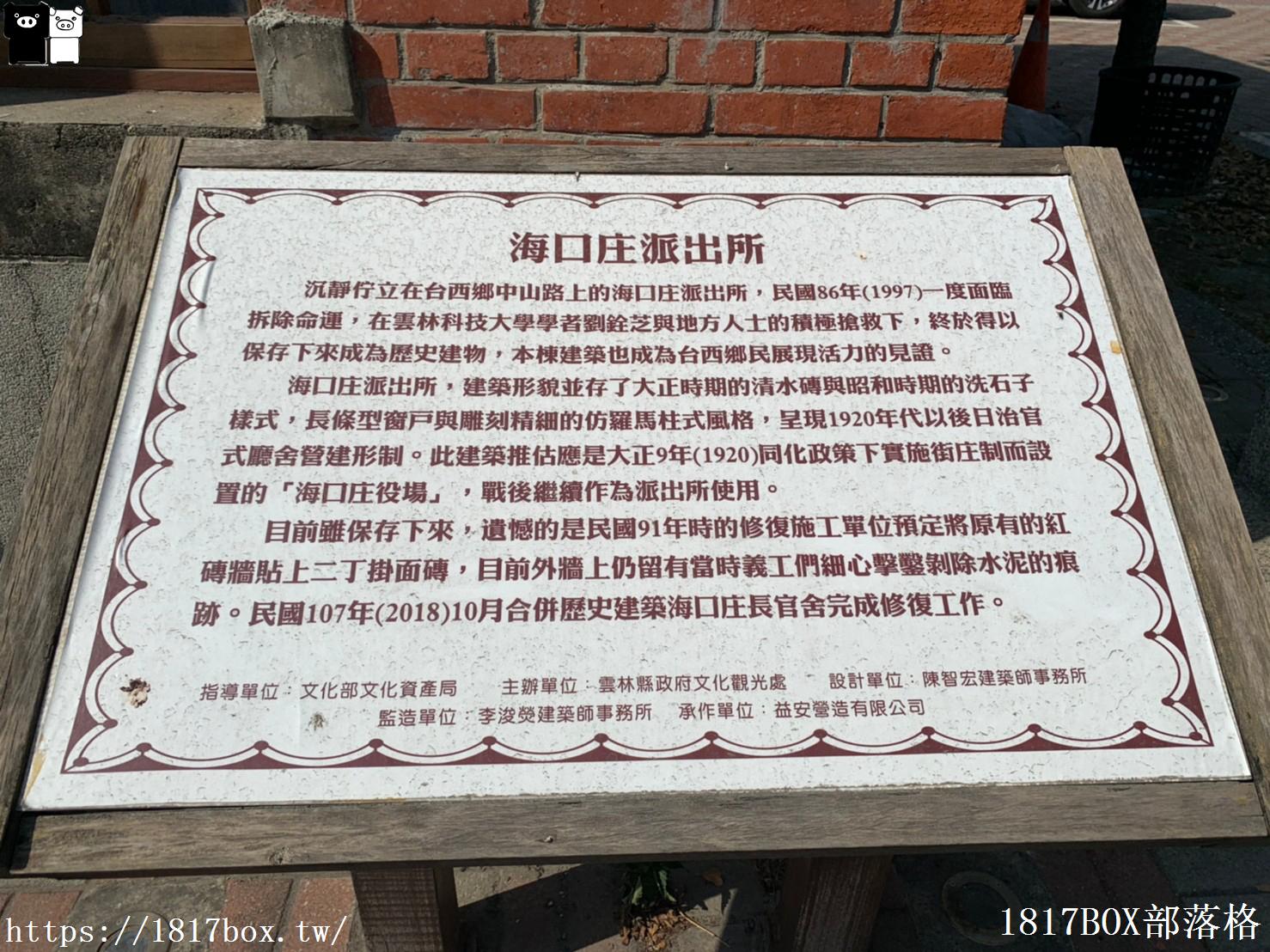 【雲林。台西】海口庄派出所。雲林縣歷史建築 @1817BOX部落格