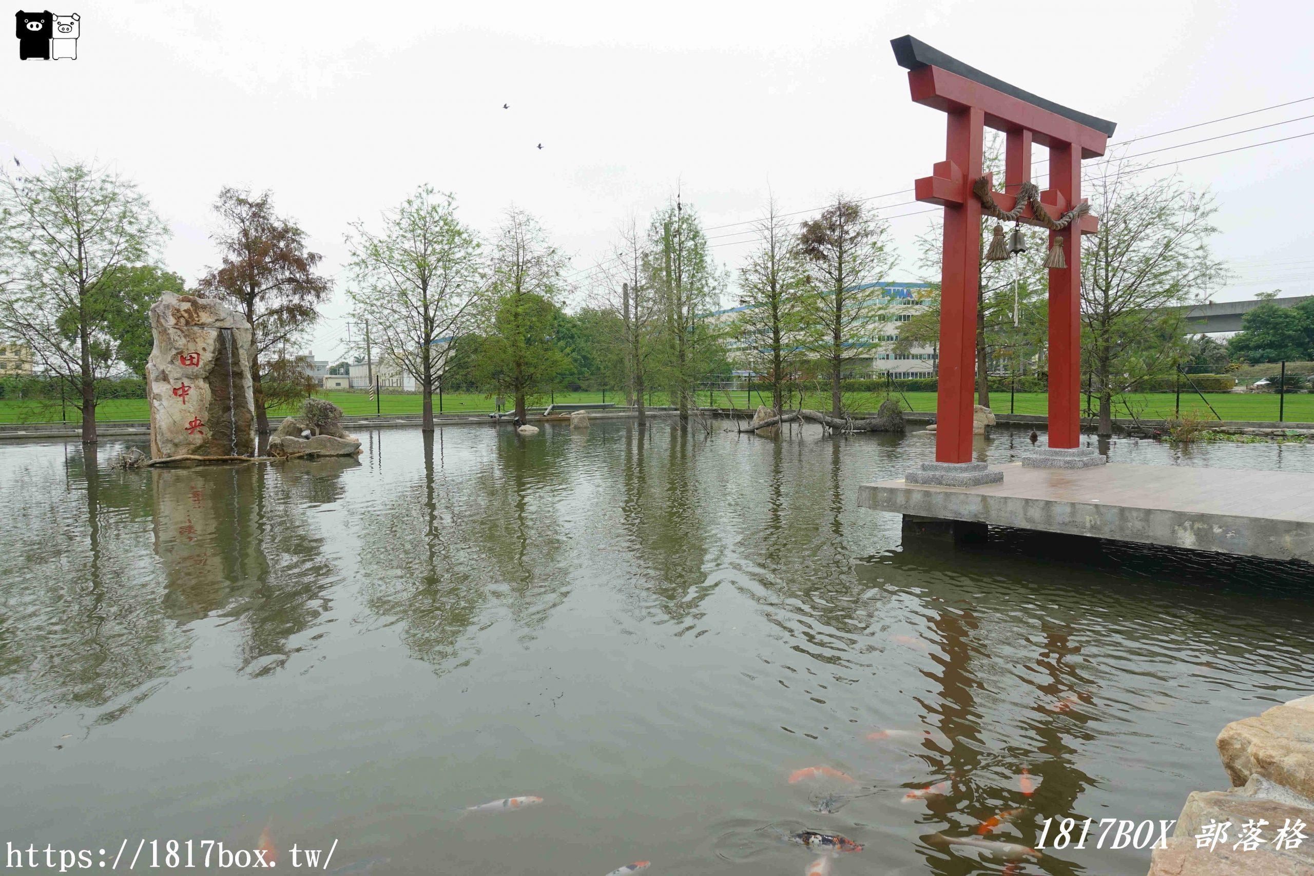 【彰化。田中】田中央豚將拉麵。日本鳥居。落羽松湖畔庭園 @1817BOX部落格