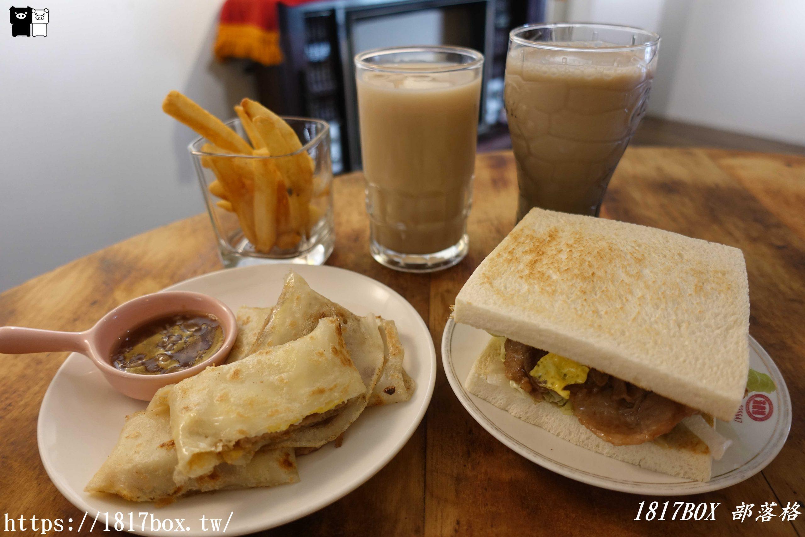 【彰化市】巷仔內復古風早午餐店。惠鴻早點。古早味蛋餅。手工漢堡吐司 @1817BOX部落格