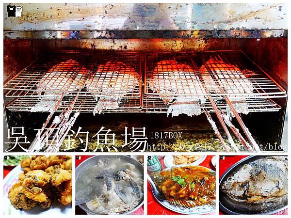 【彰化。鹿港】吳頂台灣鯛釣魚場。平價快炒。線西沿海小吃。隱藏版菜單一魚二吃。大啖台灣鯛料理 @1817BOX部落格