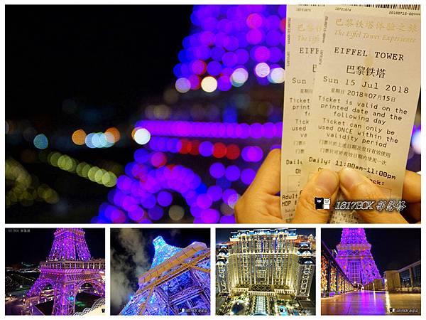 【澳門自由行】澳門巴黎人。澳門巴黎鐵塔。登上7樓心鎖橋和37樓觀景台。俯瞰金光大道的壯麗景色。澳門旅遊必遊景點 @1817BOX部落格