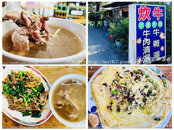 【台南。六甲】路過不要錯過。在地人激推。炊牛牛肉湯。六甲小吃 @1817BOX部落格
